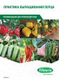 VIlmorin Pepper Brochure